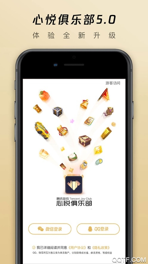 心悦俱乐部app官方登录版v5.3.0.26 最新版