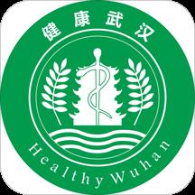健康武汉app查询核酸v3.13 最新版本