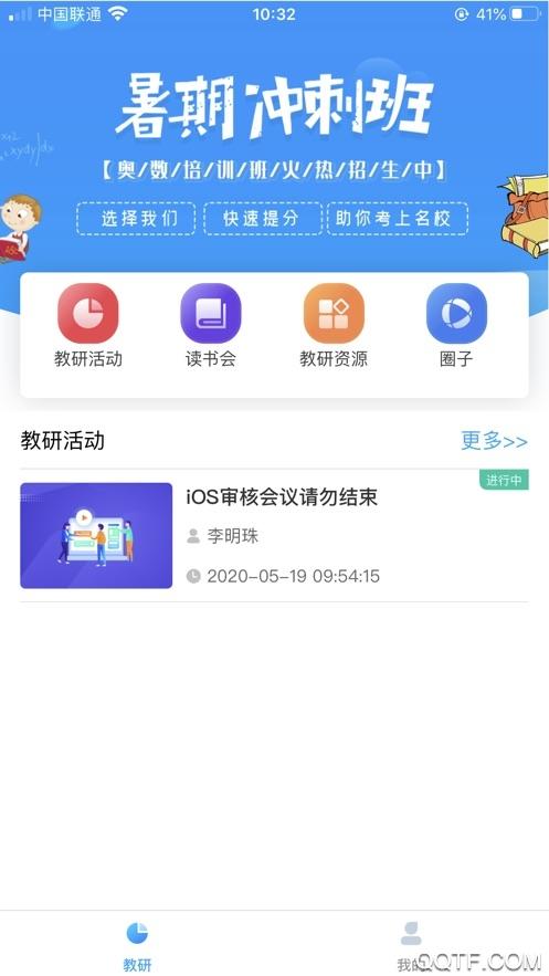 慧学云教师端官方ios版v2.0.22 iPhone版