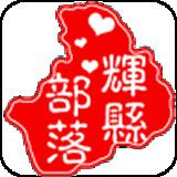 辉县部落app官方版v1.1.1 手机版
