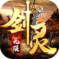 剑灵世界无限鬼畜版v1.0.2 免费版
