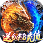烈火战歌送648元充值版v1.0.104 最新版