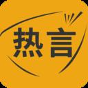 热言app官方版v1.0.2 最新版
