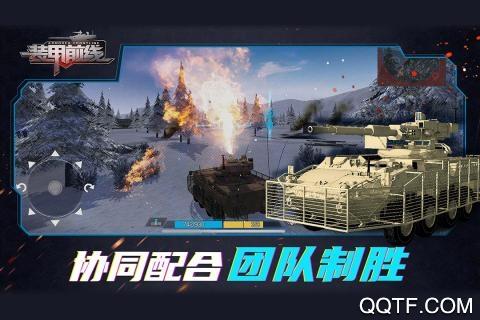 装甲前线破解版v1.3.44076 最新版