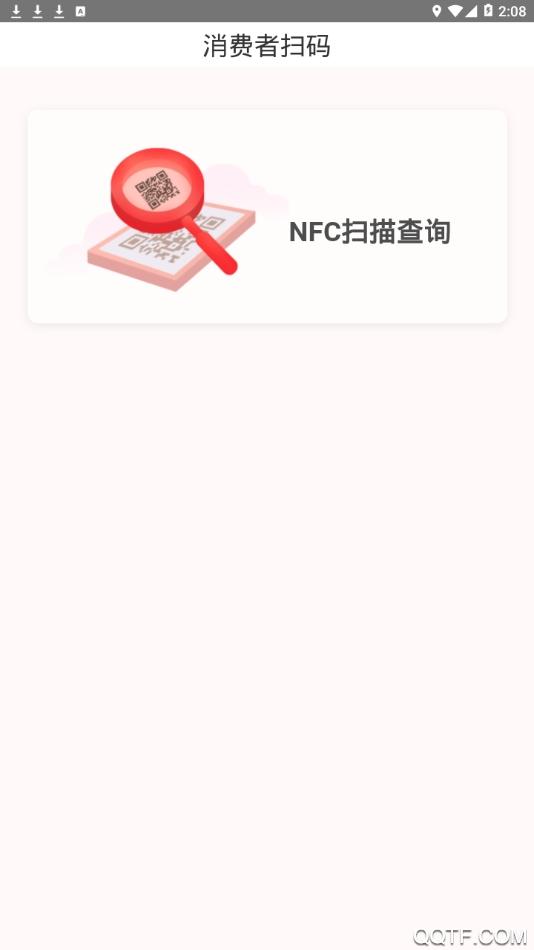国台NFC鉴真app最新版v1.0.7 安卓版