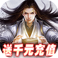 天途送千元充值版v1.0.0 免费版