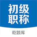 初级会计职称乾题库app官方版v1.1.1 安卓版