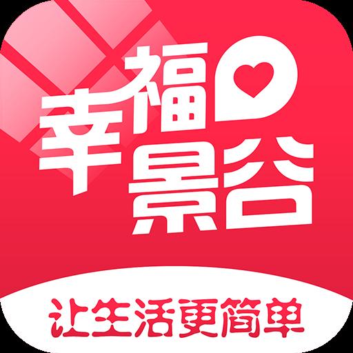 幸福景谷客户端v4.5.1 官方版