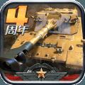 全民坦克联盟官方版v1.2.131 安卓版