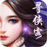 寻侠客内购破解版v3.01.02 最新版