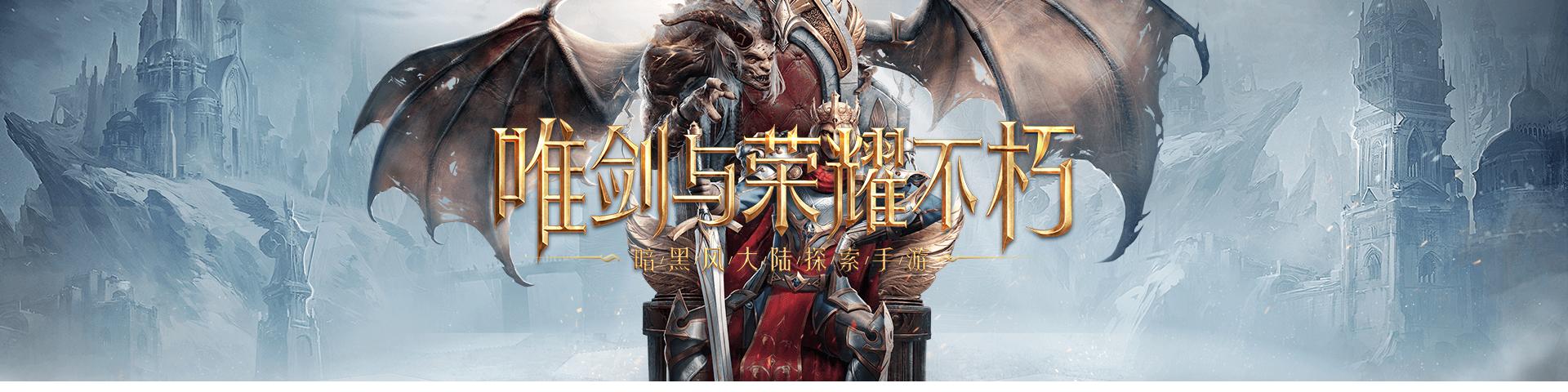 剑与英雄九游版v1.4.0 uc版