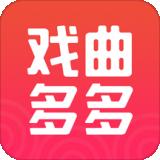 戏曲多多客户端最新版v1.8.3.0 手机版