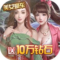 炼金国度送美女豪车版v1.0.0 免费版