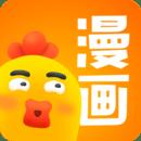 小鸡漫画2020内购破解版v200328 免费版