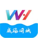 威海同城客户端v6.5.2 最新版