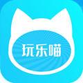 玩乐喵区块链appv1.0.3 最新版
