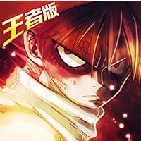 炫斗英雄妖尾2王者版v1.0 免费版