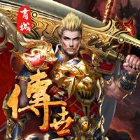 传奇世界之仗剑天涯商城版v1.0.0 福利版