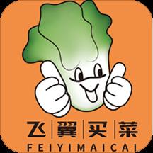 飞翼买菜app手机版v20.505.33 最新版