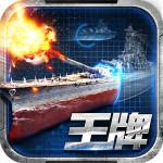 王牌战舰九游版v4.0.0.4 最新版