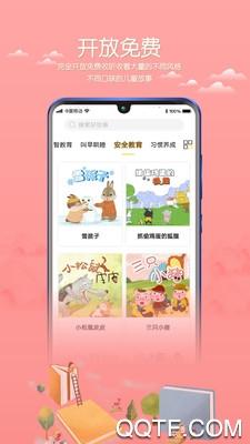 荟声app最新版v3.0.6 手机版