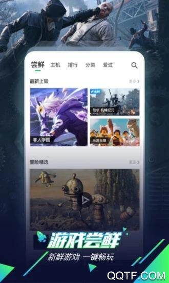 咪咕快游无限小时版v9.2.0 最新版
