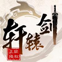 轩辕剑3手游版v1.0.0 正版授权版