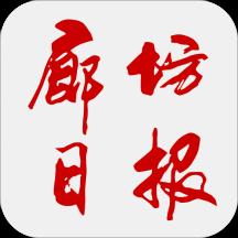 廊坊日报app官方版v2.3.9 安卓版