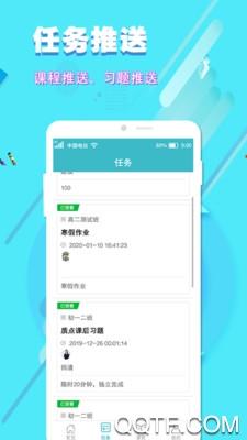 开窍云学堂登录平台v1.1.3截图