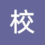 微联智校app手机版v1.5.4 最新版