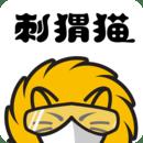 刺猬猫阅读无限代币版v2.3.818 免费版