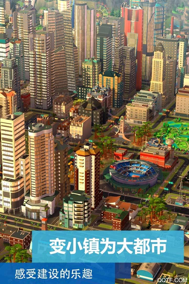 模拟城市我是市长最新版v0.49.21315.17862 安卓版