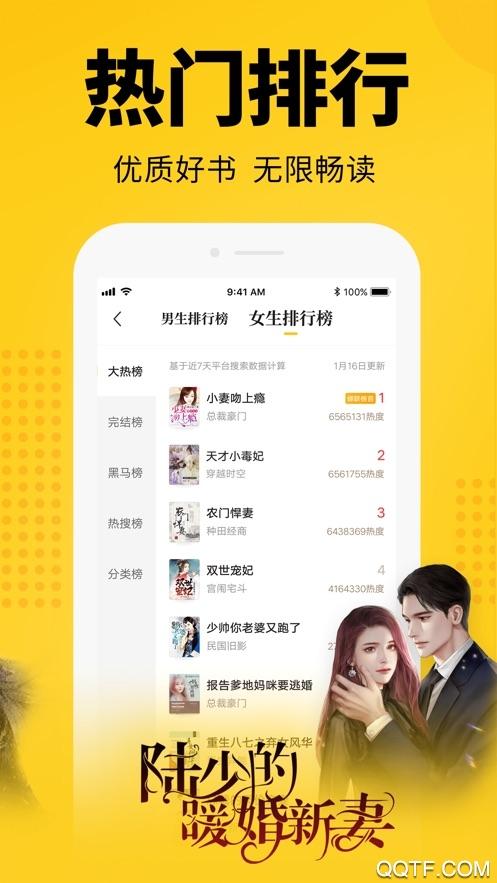 七猫小说ios无广告版v3.3 最新版