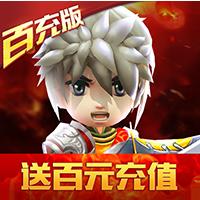 少年勇者团百充版v1.0.0 免费版