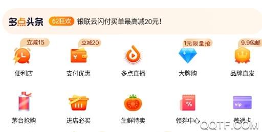 多点app直播功能官方版