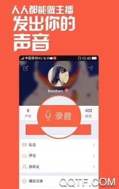 番茄畅听app官方版