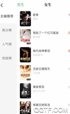 黄莺小说app安卓版