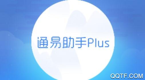 通易助手商户app安卓版v1.0.9
