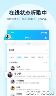 手机QQ8.3.9安卓版