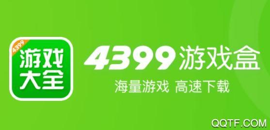 4399游戏盒app最新版2020