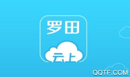 云上罗田app