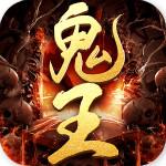 鬼王传奇龙皇传说手游最新版下载-鬼王传奇龙皇传说手游最新版v1.0.9最新版下载