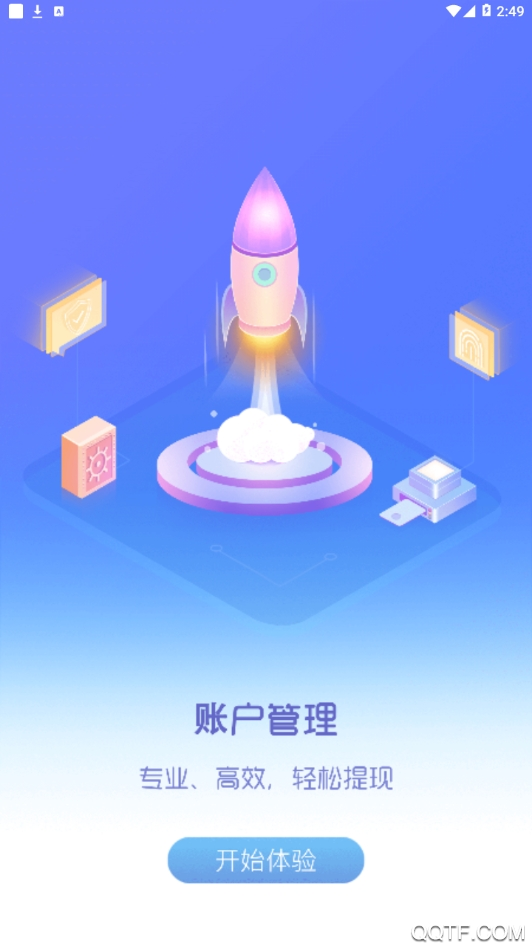 通易助手商户app安卓版v1.0.9截图