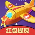 火力飞机红包版v1.8 最新版