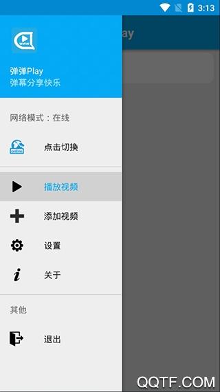 弹弹play安卓概念版v3.5.3 最新版