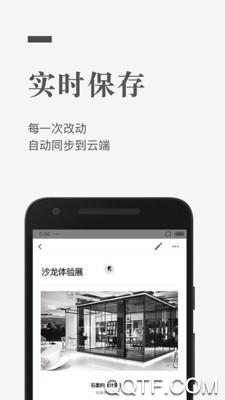石墨文档手机版v3.4.3 最新版