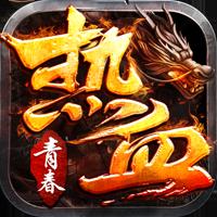 热血青春龙皇传说最新版v1.0.9 安卓版