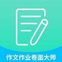 高考作文作业卷面大师app官方版v1.3.1 最新版