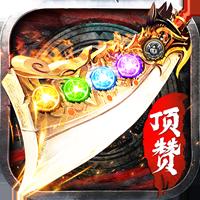 顶赞传奇龙皇传说安卓版v1.1.2 最新版