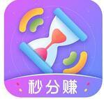 分秒转赚钱appv1.0.0 最新版